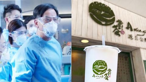 【新冠肺炎】茶飲店為醫護人員打氣!指定日期飲品買1送1優惠