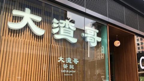 【九龍灣美食】九龍灣渣哥茶餐廳正式試業!譚小環幫忙量體溫/只接待香港人