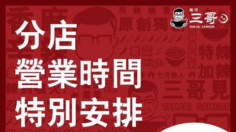 譚仔三哥米線因應武漢肺炎疫情 多間分店暫時更改營業時間至另行公佈