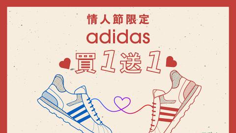 2大運動連鎖店Adidas情人節優惠!運動鞋/衛衣/外套/長褲買一送一$250起