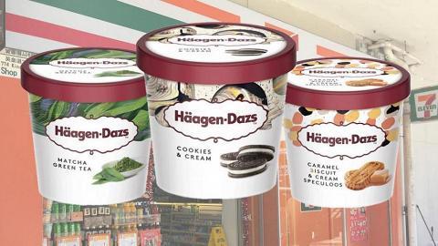 便利店情人節期間限定優惠 快閃限時三日Häagen-Dazs杯裝雪榚$20!