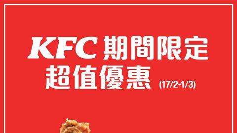 【KFC優惠】KFC全新一輪期間限定4大優惠 $8芝士火腿卷/$29鴛鴦汁桶飯+2件雞