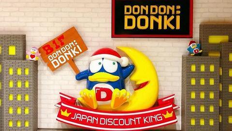 「驚安の殿堂」唐吉訶德有傳進駐將軍澳  香港第3間分店即將開幕?
