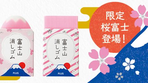 櫻花版富士山擦膠2月限定登場!6款粉紅色設計 擦出隱藏富士山山頂