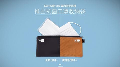 Samsonite新推抗菌口罩收納袋 可分隔已使用及全新口罩/99.9%抑壓細菌增生