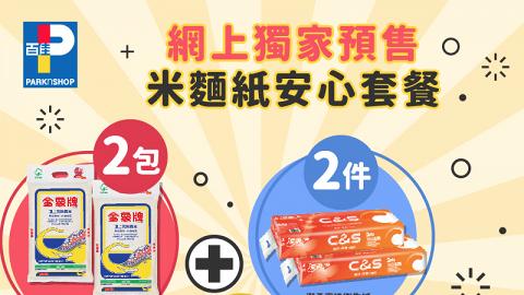 百佳超市推出「米麵紙安心套餐」 有齊泰國金象米、即食麵、廁紙/兩套免費送貨