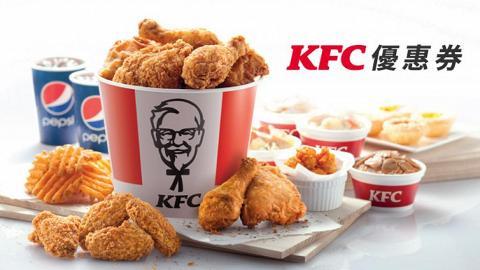 【KFC優惠】KFC截圖即享全新18張著數優惠券  5個外賣速遞優惠碼同步登場