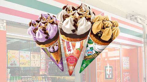 便利店一連3日快閃優惠 雀巢8款甜筒任選口味一律$21/3支
