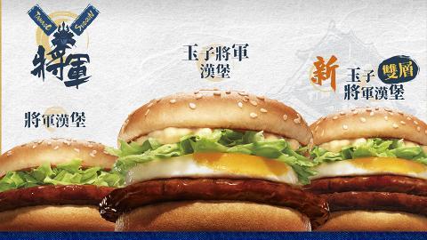 麥當勞全新玉子雙層將軍漢堡登場 玉子將軍漢堡/shakeshake薯條再度回歸!