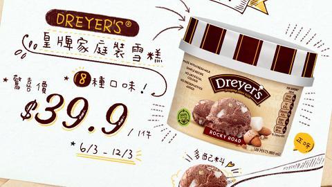 DREYER'S一連七日限時優惠 任何皇牌口味家庭裝雪糕$39.9