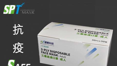 SPT Mask 4月初開始發貨 取貨組別及預計取貨日期一覽