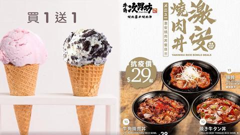 【3月優惠】香港10大食店美食優惠著數半價起 買一送一/牛角次男坊/ HeSheEat