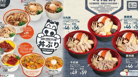 牛涮鍋推出全新懶人即食叮叮一人鍋 期間限定外賣牛肉飯/即食鍋$20起!