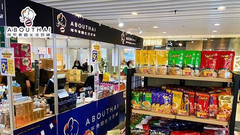 阿布泰國生活百貨進駐沙田 全港最大分店4月開業!青衣店3月開幕 現推新店優惠