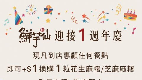 【3月優惠】10大餐廳美食優惠半價起 買一送一/$1黑糖麻糬/一芳/鮮芋仙