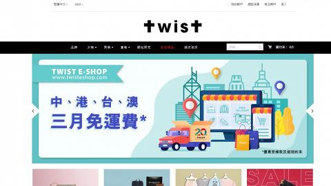 【網購優惠】TWIST網店限定優惠低至6折!精選55款名牌手袋/銀包/卡套$520起