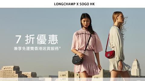 【網購優惠】Longchamp季中減價低至7折!經典手袋/銀包/背囊滿$600免運費