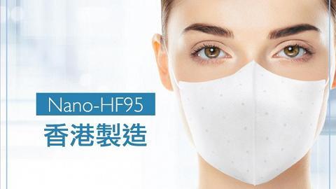 【買口罩】維特健靈納米抗菌口罩4月8日預售 口罩價錢/規格/預訂方式一覽