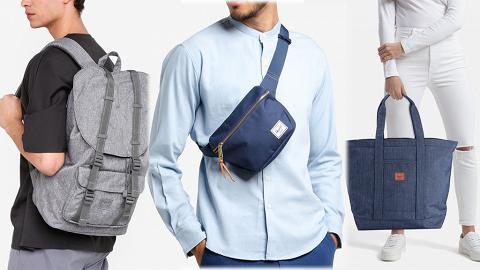 【網購優惠】Herschel袋款減價低至3折!經典背包款/旅行袋/斜孭袋/銀包$100起
