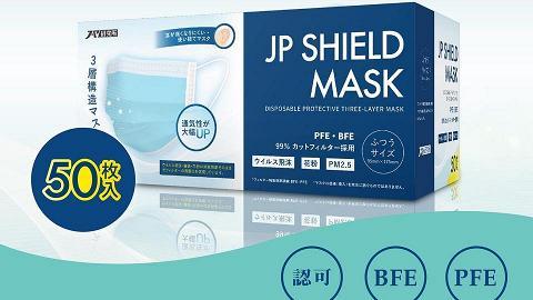 【買口罩】3ChemBio網店4月6日發售日本口罩 購買方法/口罩價錢/規格一覽