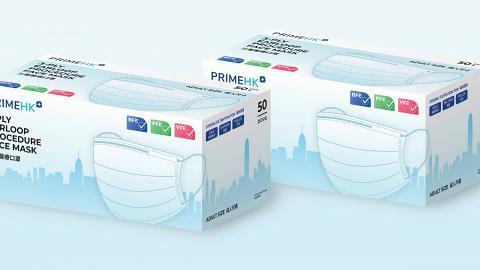 【買口罩】港產口罩PrimeHK 4月6日下午開賣 預購方法/口罩價錢/規格一覽