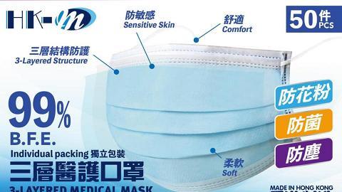 香港口罩科技有限公司4月7日開賣口罩 口罩價錢/預售網址/門市地址一覽