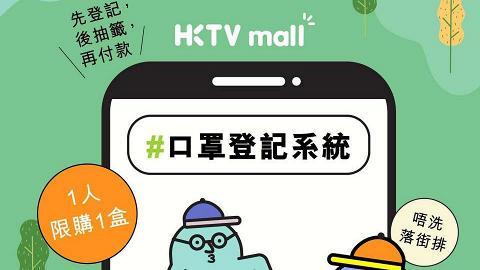 【買口罩】HKTVmall口罩發售安排懶人包! 4月13日起登記抽籤/$65一盒