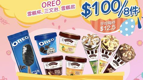 便利店一連四日快閃優惠 $100/8件任揀Oreo+Dreyer's雪糕口味!