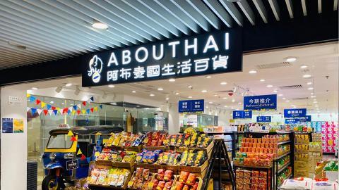 阿布泰國生活百貨沙田店開幕 2500呎全港最大分店推新店優惠 泰國Tuk Tuk駐場