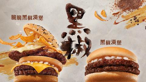 麥當勞全新Oreo曲奇忌廉批登場!黑椒漢堡系列宣佈即將回歸