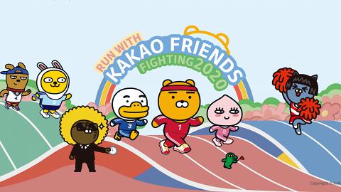 香港首個Kakao Friends主題跑登場!Ryan+Apeach現身/遊戲攤位/影相位