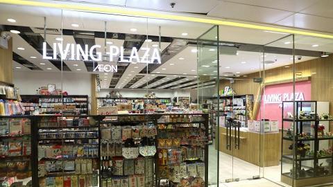 【減價優惠】AEON Living Plaza指定$12店買7送1/買10送2!家居用品/廚具/食品