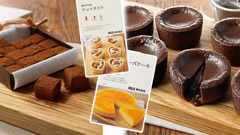 無印良品10款懶人烘焙包推介 輕鬆自製芝士蛋糕/軟心朱古力/Brownies