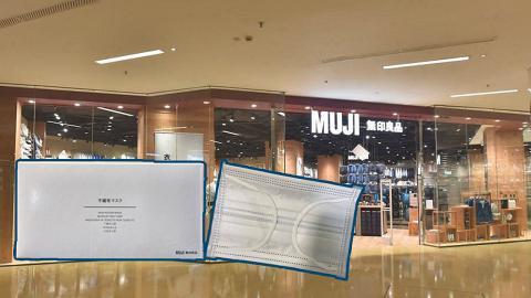 無印良品muji推自家製3層口罩 $38/40個!港島新界分店有售