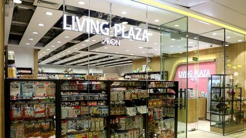 【減價優惠】Living PLAZA by AEON$12店東涌開幕!買5送1優惠 食品/家品/文具