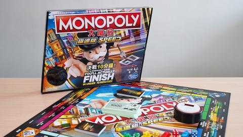 超快速版大富翁Monopoly Speed!10分鐘極速玩完 計時回合制同步擲骰進行交易
