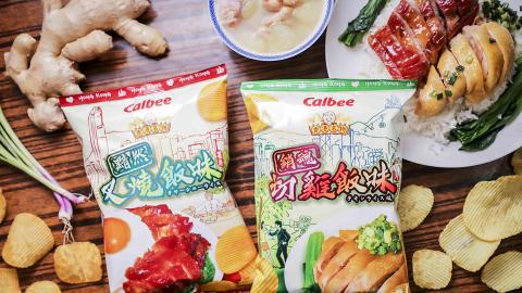卡樂B全新期間限定口味登場 黯然銷魂叉燒飯味/薑蓉切雞飯味薯片