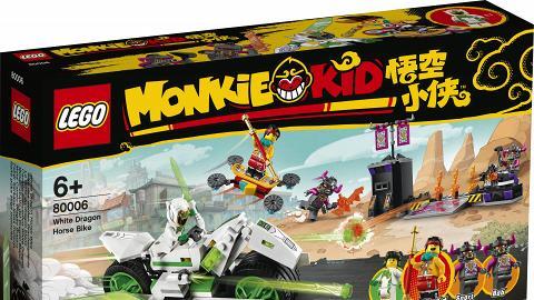 LEGO推《悟空小俠》系列新品!重現經典人物 齊天大聖黃金機甲造型/牛魔王模型