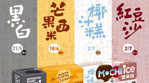 維記牛奶聯乘香港電車新推懷舊甜品系列 4款全新口味迷你雪米糍登場!