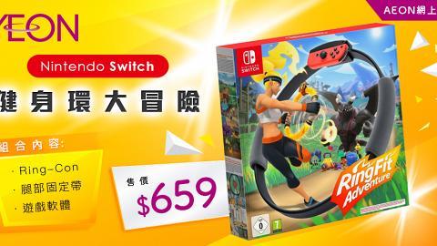 【Switch遊戲】《健身環大冒險》AEON返貨 $659買到!網上登記抽籤發售