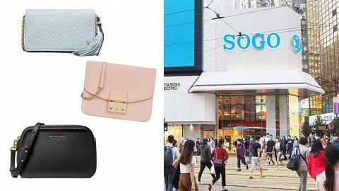 【SOGO感謝祭2020】SOGO Thankful Week Part 2 名牌手袋減價低至5折