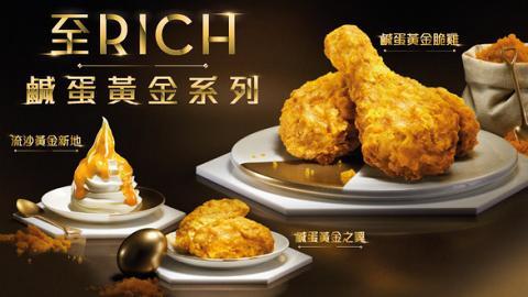 【KFC優惠】KFC截圖即享全新6月優惠券 鹹蛋系列炸雞+D24榴槤葡撻回歸!