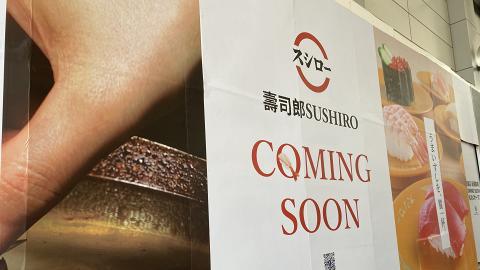 【樂富壽司郎】Sushiro壽司郎第5間分店進駐樂富 9月底開幕歎限定$12極上大吞拿魚腩