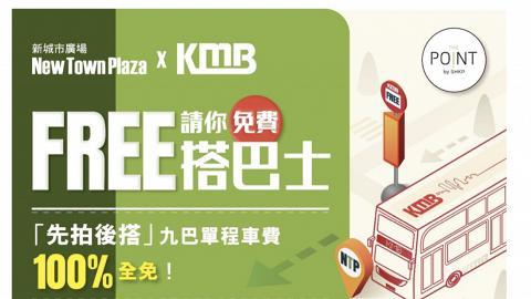 【商場優惠】新城市購物回贈優惠激送$500商戶禮券!免費請搭巴士