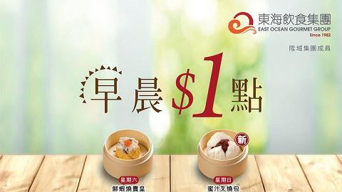 【6月優惠】5大餐廳推$1美食優惠 點心/燒肉/即烤乳豬/雪糕放題