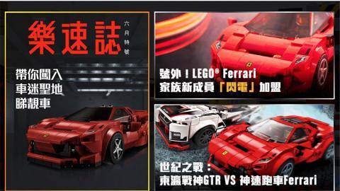 LEGO 4大系列推全方位車款+全球獨家車迷雜誌!賽車實戰挑戰賽6月登場