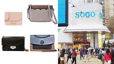 【SOGO感謝祭2020】SOGO Thankful Week Part 3 最新名牌手袋減價優惠