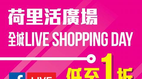 【商場優惠】鑽石山荷里活廣場推網上直播代購!大量貨品限時低至1折