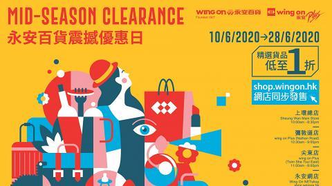 【減價優惠】永安百貨年中大減價低至1折 廚具/電器/化妝品/床上用品/手袋