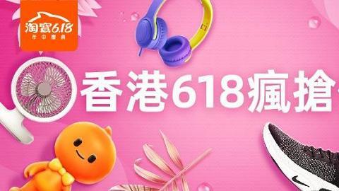 2020淘寶618優惠攻略懶人包 香港包郵/跨店滿減/購物津貼/物流紅包/信用卡優惠